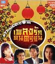 MP3 : Nititud - Pleng Ruk Dontree Jeen