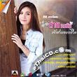 Karaoke DVD : Tai Orathai - Jao Chai Kong Chewit