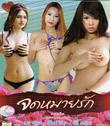 Jod Mhai Ruk [ VCD ]