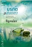 Thai Novel : Morakot Sontaya