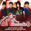 Karaoke DVD : Grammy Gold - Huk Jao...Kue Kao Dur - Vol.3