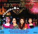 Karaoke VCDs : Rose Music : Klang Krung Saran - Vol.6