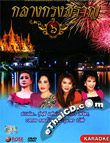 Karaoke DVD : Rose Music : Klang Krung Saran - Vol.6