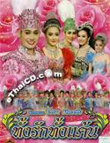 Li-kay : Chaiya Mitrchai - Tung Ruk Tung Kaen
