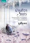 Thai Novel : Marn Tiwa Pachara