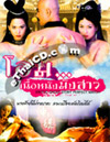 Erotic Ghost Story - Perfect Match [ DVD ]