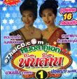 CD+VCD : Banyen Raggan + Pussana Wongsiri - Morlum koo eak Vol.1
