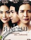 Ka Nam Nom (2012) [ DVD ]