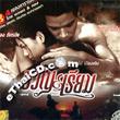 Kwan & Riam [ VCD ]