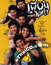August Friends (Puan Mai Kao) [ DVD ]