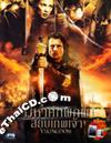 Vikingdom [ DVD ]