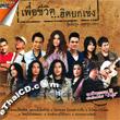 Karaoke DVD : Grammy Gold - Puer Chewit Hit Yok Keng