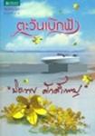 Thai Novel : Tawun Berk Fah