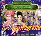 Concert lum ruerng : Boonnum Bunterngslip - Mai Tarng Phol Khon Tarng Jai