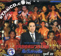Muay Thai : The best of OneSongChai - Vol.22