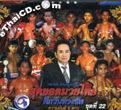 Muay Thai : The best of OneSongChai - Vol.22