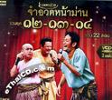 VCD : Khun Pra Chuay - Jum Aud Nah Barn - Vol.12-13-14