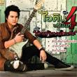 Karaoke VCD : Aidin Apinun - Bor Tai Ai Knong Bor Sao Jeb