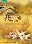 Thai Novel : Kum Narng Kluan