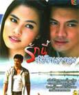 Thai TV serie : Ruk Nee Hua Jai Rao Joang [ DVD ]