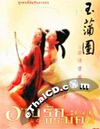 Sex & Zen II [ DVD ]