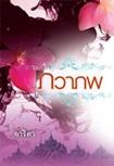 Thai Novel : Pawa Pob
