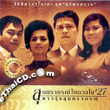 Karaoke VCD : Soontaraporn - Nai Duang Jai Vol.27