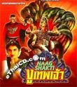Naag Shakti [ DVD ]