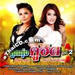 Tuktan Chollada & Earn The Star : Loog Thung Koo Hit - Vol.2