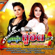 Karaoke DVD : Tuktan Chollada & Earn The Star - Loog Thung Koo Hit - Vol.2