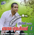 Karaoke VCD : Sooksun Wunsawang - Ummata Sooksun - Vol.1