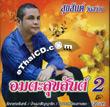 Karaoke VCD : Sooksun Wunsawang - Ummata Sooksun - Vol.2