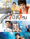 Seven Something [ DVD ]