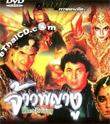 Sheshnaag [ DVD ]