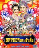 Li-kay : Chalermchai Malainark - Taharn Eak Prajao Sua