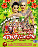 Li-kay : Chaichana Niyomslip - Likit Fah Chata Chewit