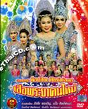 Li-kay : Tophit Sithporkae - Sua Praya Khon Mai