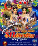 Li-kay : Sornram Nampetch - Ruk Tong Harm