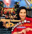 CD + Karaoke VCD : Siriporn Umpaipong - Bow ruk see dum