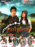 Thai TV serie : Duangjai Akkanee [ DVD ]