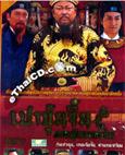 HK TV serie : Bao Qing Tian (2008) [ DVD ]