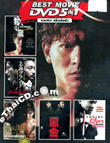 HK Movies : Best Movies 5 in 1 - Vol. 5 [ DVD ]