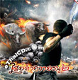 The Devil's War 2 [ VCD ]
