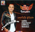 Cherd Rock Salaeng : Fan Kor Mai Chai Choo Kor Mai Cherng