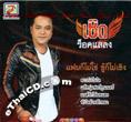 Karaoke VCD : Cherd Rock Salaeng - Fan Kor Mai Chai Choo Kor Mai Cherng