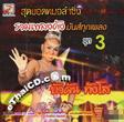 Concert VCD : Sood Yord Morlum Sing : Vol.3 - Buapun Tungsoe