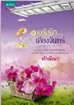 Thai Novel : Ariruk Kiang Chan