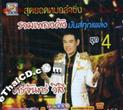 Concert DVD : Sood Yord Morlum Sing : Vol.4 - Srijun Wesri