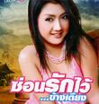 Sorn Ruk Wai...Karng Tieng [ VCD ]
