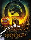 Ragnarok [ DVD ]